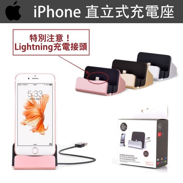 【免運】蘋果 iPhone Lightning DOCK 充電座 可立式 iPhone7、iPhone7 Plus、iPhone6、6S Plus、iPhone5、5S、SE