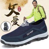 登山鞋 中老年爸爸鞋防滑軟底老人運動鞋休閒戶外旅游鞋一腳蹬男鞋 卡菲婭