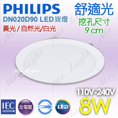 【有燈氏】PHILIPS 飛利浦 8W LED 平板崁燈 9公分 9cm 黃 白 自然光【DN020D90】