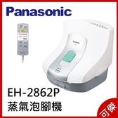 Panasonic 國際牌 日本製 EH2862 P  遠紅外線+熱蒸氣泡腳機  泡腳機  日本代購  可傑 限宅配寄送