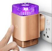 滅蚊燈無輻射家用靜音室內一掃光全自動孕婦嬰兒專用蚊子驅蚊神器  格蘭小舖igo