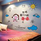 3D立體牆貼紙創意房間臥室溫馨小清新牆上裝飾品牆紙自黏牆畫貼畫   9號潮人館 YDL
