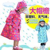 兒童雨衣男童女童雨鞋套裝小學生幼兒園防水雨具小孩寶寶雨披1-3 花間公主