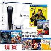 【光碟版】PS5主機 主機 +電馭叛客2077 中文版 +指定遊戲7款 【公司貨】台中星光電玩