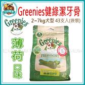 寵物FUN城市│美國Greenies健綠【薄荷味 2~7kg/43支入 12oz】小型犬用潔牙骨 狗零食