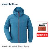 【速捷戶外】日本 mont-bell 1103242 Wind Blast 男防潑水連帽風衣(青藍),登山,健行,機車族,montbell