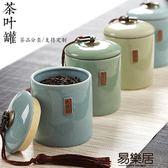 館長推薦☛密封茶葉罐陶瓷茶盒茶倉旅行儲物罐