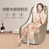 榮泰按摩椅小型家用新款電動全身按摩沙髮多功能全自動摩摩噠5350 亞斯藍