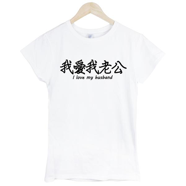 我愛我老公I love my husband短袖T恤-2色 中文情人情侶潮禮物婚禮婚宴結婚Gildan 美國棉 390