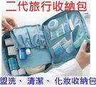 【AN018】 多功能小包 旅行收納包 整理袋 盥洗包 化粧包 旅行收納袋  防潑水 洗漱包
