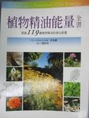 【書寶二手書T7/美容_WEU】植物精油能量全書_許怡蘭
