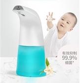現貨 全自動感應洗手液機消毒機家用兒童自動噴霧式皂液器殺菌泡沫抑菌洗手機 漾美眉