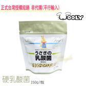 正品經銷-日本 WOOLY 硬乳酸菌150g  (非代購)