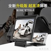 全新升級版 手機螢幕放大器高清3D視頻支架寶 看片神器放大鏡  台北日光