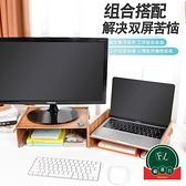 筆記本電腦增高架桌面收納臺式支架升降可調節【福喜行】