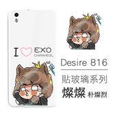 [HTC Desire 816] 貼玻璃系列 超薄TPU 客製化手機殼 EXO 奶包 白白 燦燦 嘟嘟 開開 勉勉
