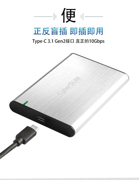 CyberSLIM  2.5吋外接硬碟 行動固態硬碟480G Type-c to c  銀 加防震包 USB3.1