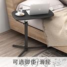 電腦桌 實木床邊桌升降筆記型電腦桌床上小桌子家用可行動書桌c型邊桌 【618特惠】