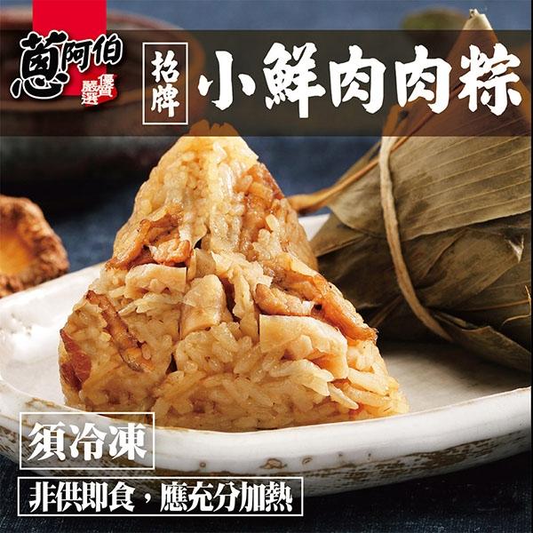 蔥阿伯.小鮮肉粽(80g×15顆)﹍愛食網
