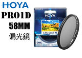 58MM HOYA PRO1Digital PROTECTOR 保護鏡 廣角薄框 超級多層鍍膜 立福公司貨