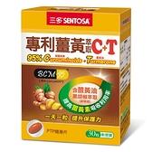 三多專利薑黃萃取C+T軟膠囊30粒/盒【愛買】