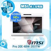 MSI 微星 Pro 20E 4BW-203TW 20型AIO雙核液晶電腦 桌上型電腦(N3060/128GSSD/4G DDR4/Win10)