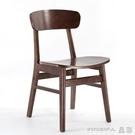 餐椅北歐實木餐椅成人家用奶茶店餐桌椅子廳靠背書桌椅現代簡約蝴蝶椅 晶彩 99免運