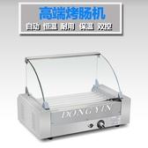 交換禮物烤腸機7管商用烤腸機烤臺灣香腸機家用迷你小型熱狗臺式自動控溫火腿腸 LX
