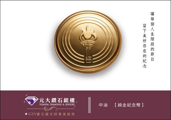 ☆元大鑽石銀樓☆【極致工藝‧品質保證】『中油』純金紀念幣*送禮收藏、純金紀念幣、擺件*