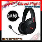 [ PC PARTY ] 送耳機架 金士頓 KINGSTON  HyperX Cloud Flight 無線電競耳機