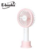 【E-books】K20 立式手持充電風扇(粉)