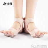 瑜伽襪子防滑專業女五指襪空中瑜珈蹦床襪壓襪露趾普拉提襪 居樂坊生活館