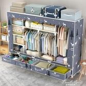 衣櫃簡易衣櫃帶抽屜牛津布藝現代簡約出租房用臥室雙人掛衣布衣櫃 NMS 果果輕時尚