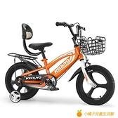 兒童自行車男孩2-3-5-6-8歲女孩寶寶腳踏單車小孩12/14/16/18童車【小橘子】