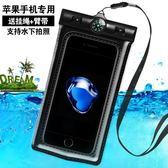 水下拍照手機防水袋溫泉游泳手機通用iphone6plus觸屏包6s潛水套·享家生活馆