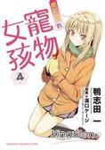 櫻花莊的寵物女孩 04