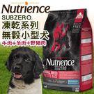 【🐱🐶培菓寵物48H出貨🐰🐹】紐崔斯》SUBZERO頂級無穀小型犬+凍乾-牛肉+羊肉+野豬肉-2.27kg