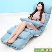 懶人沙發椅單人榻榻米日式可折疊沙發床上靠背椅陽台飄窗休閒躺椅