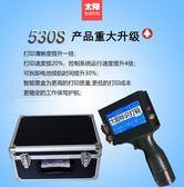 噴碼槍 530S觸摸屏手持噴碼機生產日期打碼機中英文小型流水號自動打碼器 igo免運