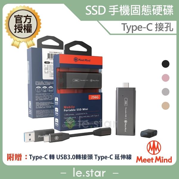 Meet Mind GEN2-02 SSD 固態行動碟 256GB