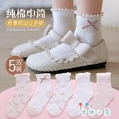 5雙|兒童襪子純棉春秋款男女童花邊襪中大童中筒襪【奇趣小屋】