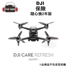 [預購] DJI 大疆 Care 隨心換 2年版 保險 2年3次更換服務 公司貨 適用 FPV 空拍機 無人機