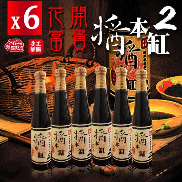 【醬本缸2】365天甕藏皇品純黑豆醬油-6入(手工釀造花開富貴)