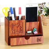 北歐辦公室實木筆筒復古 多功能文具收納盒書桌筆桶創意簡約筆盒   LannaS