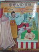 【書寶二手書T1/少年童書_EFV】魔數小子:夢想家的披風(幾何圖形的秘密)_馬瑞琳.伯恩斯