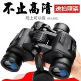 雙筒望遠鏡高倍高清夜視成人兒童觀星手機拍照便攜演唱會望眼鏡NMS小明同學