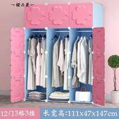 簡易衣柜子塑料簡約現代經濟型組裝兒童寶寶折疊布藝成人服收納櫥【櫻花本鋪】