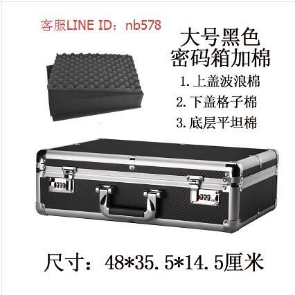 鋁合金手提密碼箱保險箱儀器箱公文證件收納箱錢箱工具箱 多功能(大號黑色密碼箱加棉)
