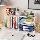 書架簡易桌上置物架鐵藝簡約學生用小書櫃兒童收納辦公書桌面神器 雙十二全館免運