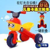 兒童三輪車腳踏車摺疊車1-3-5歲寶寶玩具車單車小孩自行車塑料 NMS 露露日記